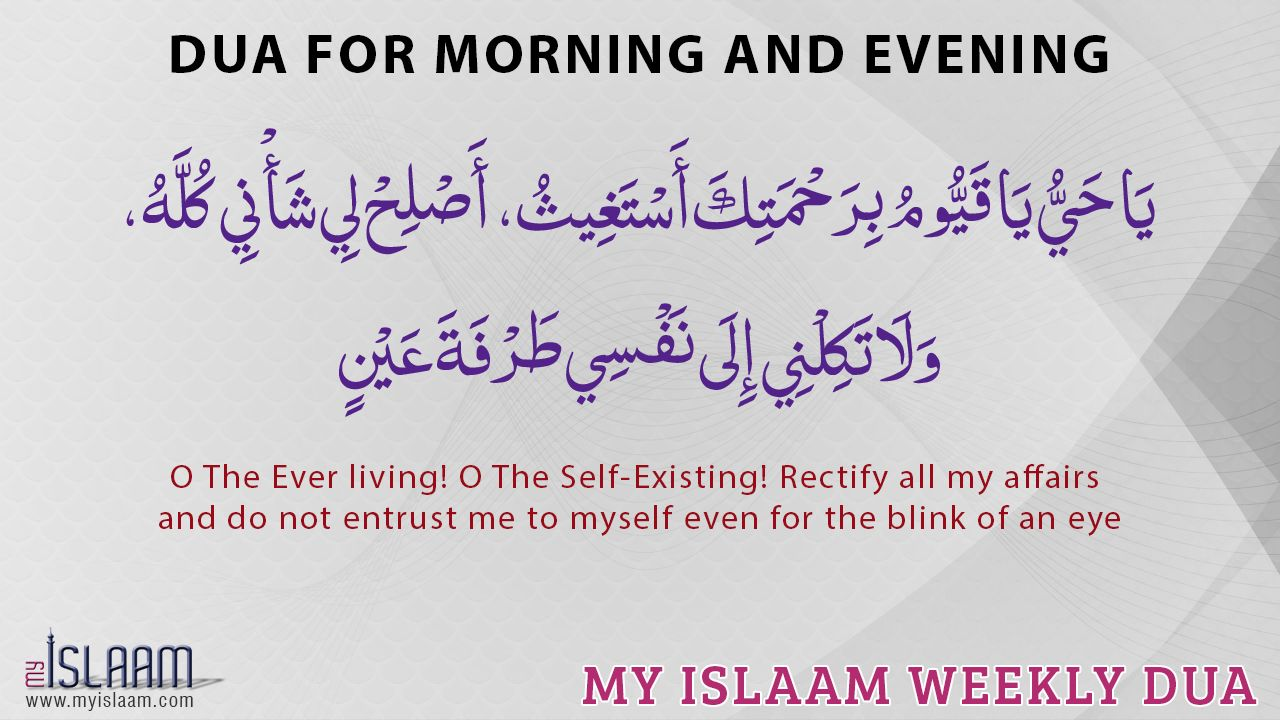 Dua for morning and evening   Religious Health   Morning dua