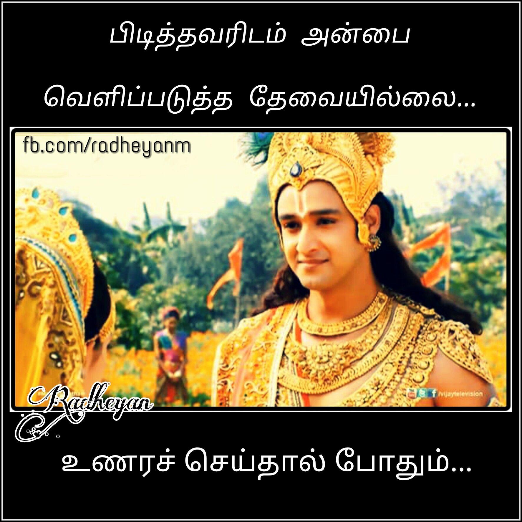 Radheyan Quotes No85 Mahabharatham Quotes T