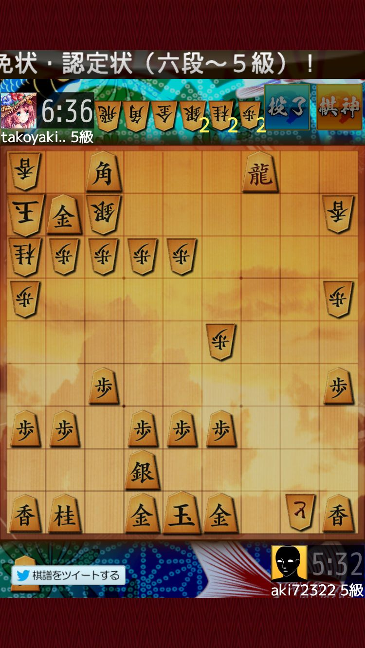 将棋ウォーズ棋譜 Aki72322 5級 Vs Takoyaki33 5級 Shogiwars 2020