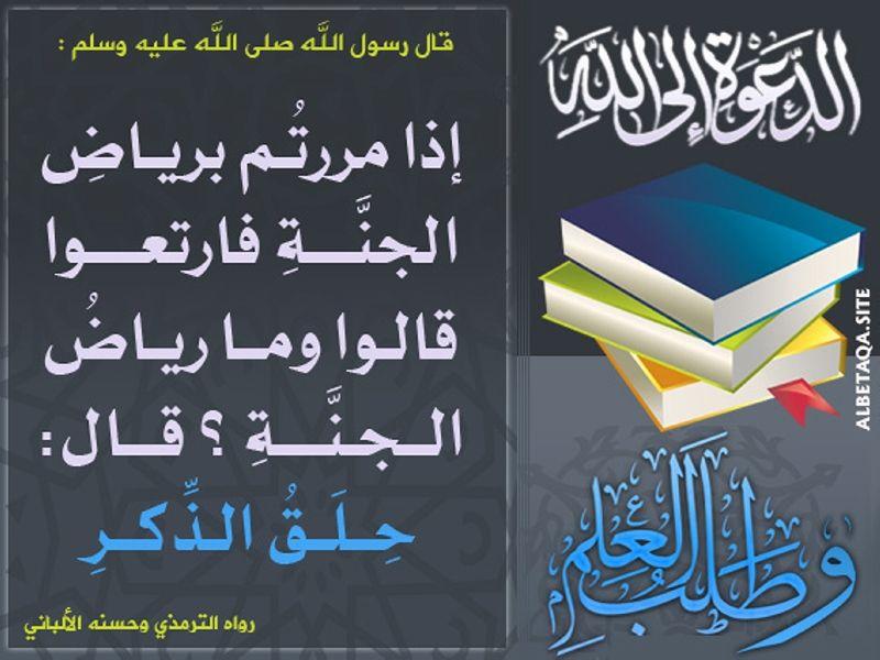 احرص على مشاركة هذه البطاقة لإخوانك فالدال على الخير كفاعله Blog Jouy Blog Posts
