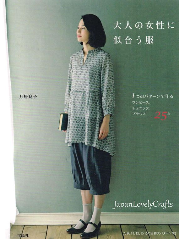 Japanese Style Dress Patterns, Yoshiko Tsukiori, Japanese Sewing ...