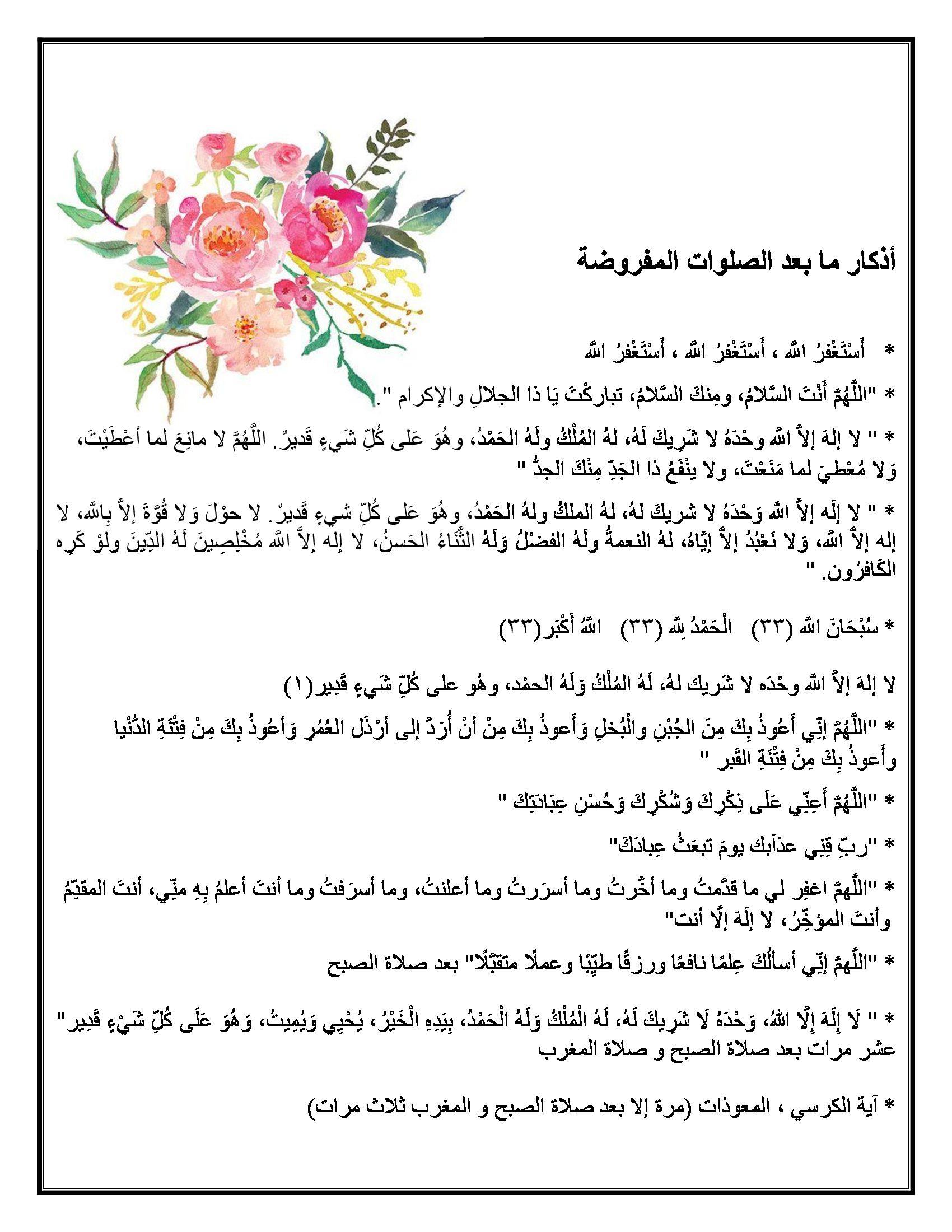 أذكار ما بعد الصلاة المفروضة Islamic Quotes Quran Islam Facts Islamic Quotes