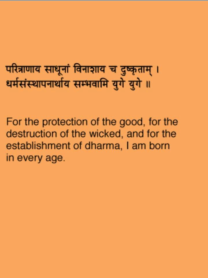 Bhagvad Gita Chapter 4 Verse 8 Bhagvad Gita Shlokas In 2019