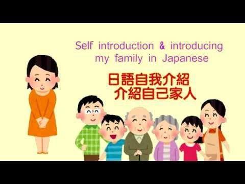 日語 自我介紹 + 介紹家人 Self-Introduction & Introducing your family in Japanese - YouTube