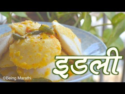 idli recipe marathi south indian food idli dosa idli recipe marathi south indian food forumfinder Image collections