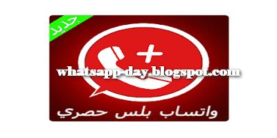 تحميل واتس اب بلس الاحمر ابو عرب اخر اصدار Whatsapp Red 2020 Calm Artwork Artwork Keep Calm Artwork
