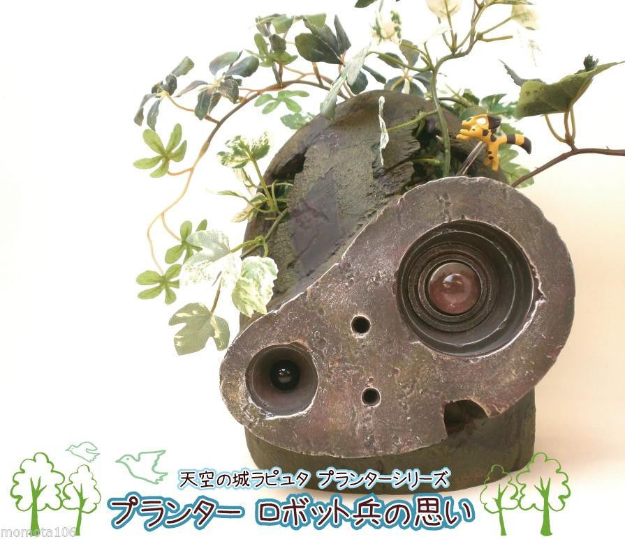 Studio Ghibli Castle in the Sky Laputa Robot Soldier Squirrel Planter Garden