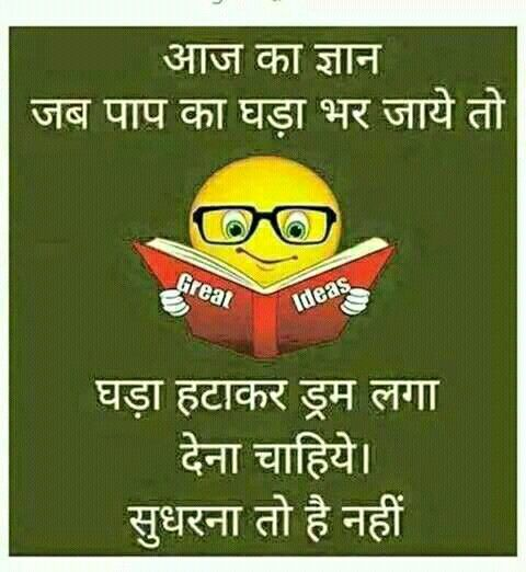 Funny Motivational Quotes In Hindi For Students 3
