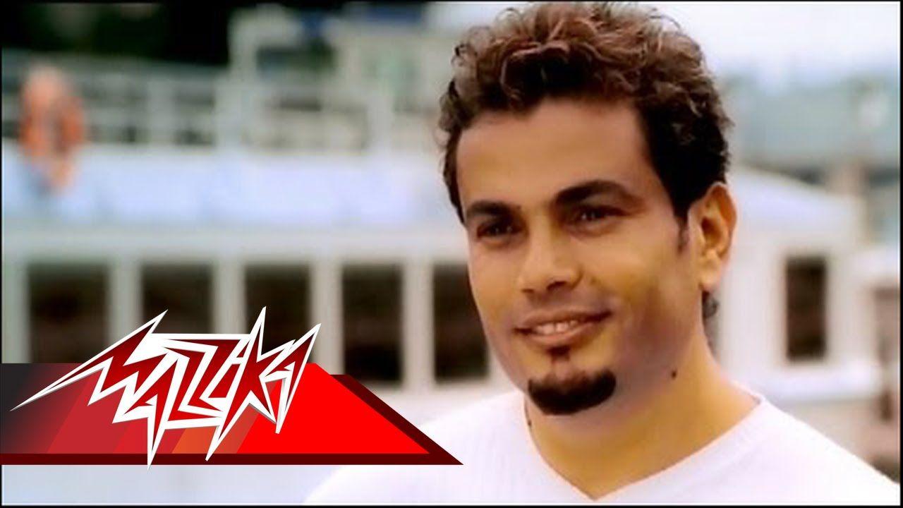 Tamally Maak Amr Diab تملى معاك عمرو دياب Musica Leitura