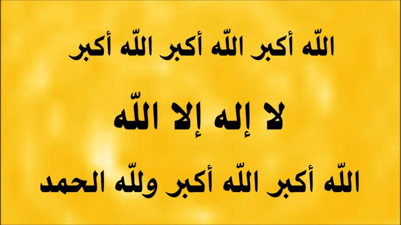 تكبيرات العيد فيديو Http Blog Amin Org Eyad Islamic Inspirational Quotes Quran Learn Quran