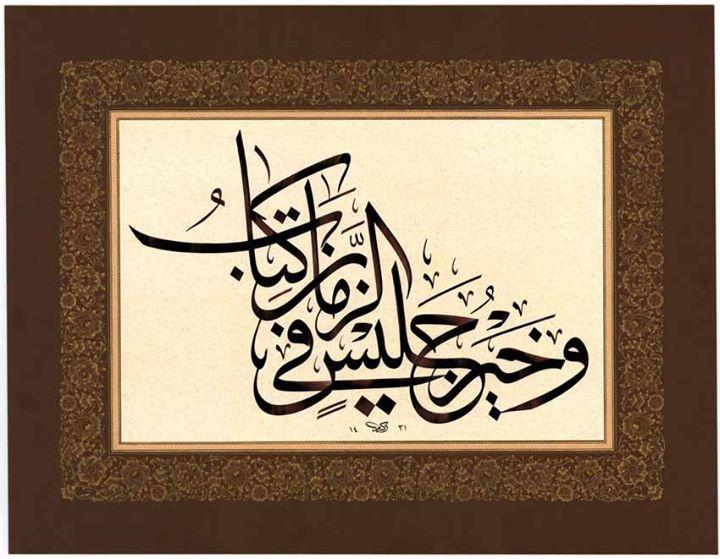 وخير جليس في الزمان كتاب Calligraphy Arabic Calligraphy Art
