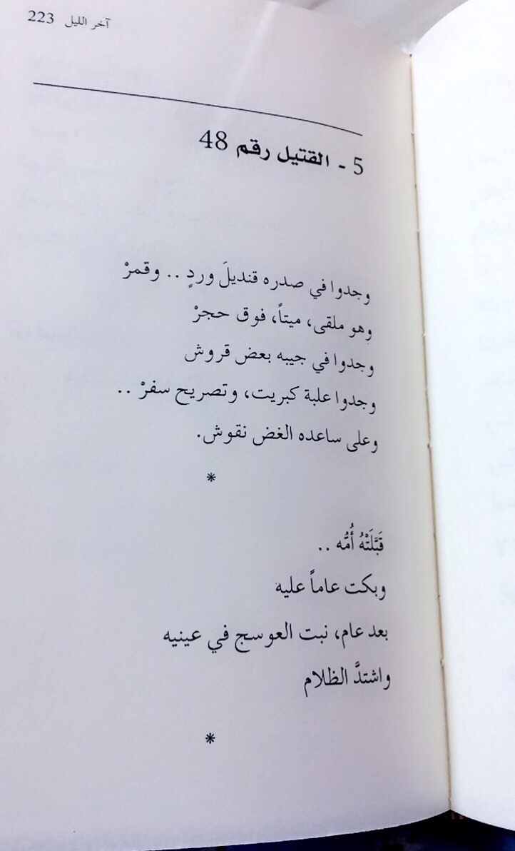 Darwishfan Book Quotes Advice Quotes Arabic Quotes
