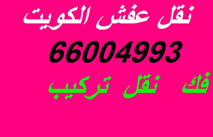 الكويت نقل عفش 66004993الجزيرة فك نقل تركيب جميع انواع الاثاث المنزلى والمكاتب مقدمة فك نقل تركيب جميع أنواع الأثاث المنزلي والمكتبي Furn Neon Signs Neon