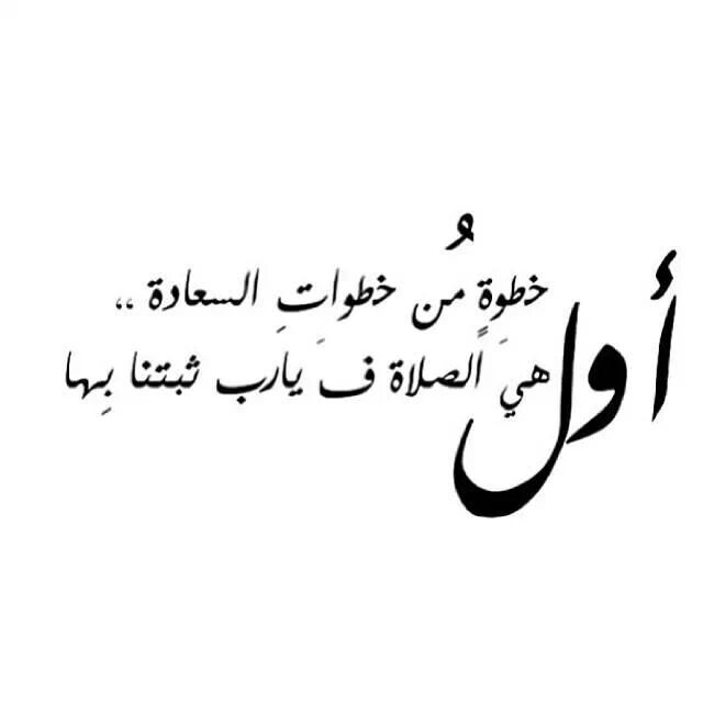 Pin By Mona Alshamsi On عربي Islamic Quotes Popular Quotes Spiritual Quotes