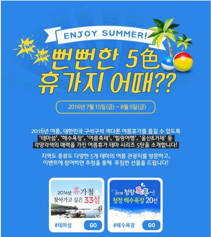[대한민국구석구석] 뻔뻔(Fun Fun)한 5色 휴가지 어때?? #뻔뻔한휴가지 http://korean.visitkorea.or.kr/kor/bz15IngEventMain.kto?func_name=freeRead&eventId=21484