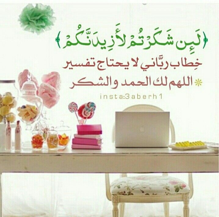 يارب لك الحمد كما ينبغي لجلال وجهك وعظيم سلطانك Place Card Holders Islam Alhamdulillah
