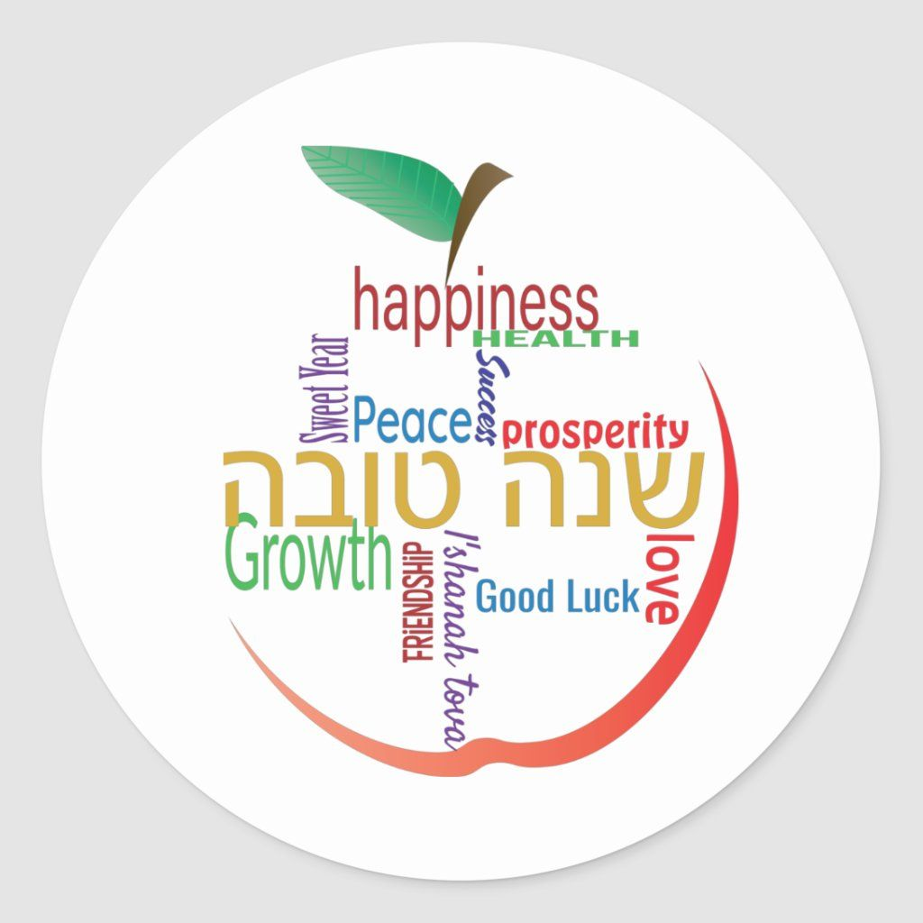 Apple Shape Greetings For Shanah Tova Classic Round Sticker Zazzle Com Apple Shaped Greetings Round Stickers