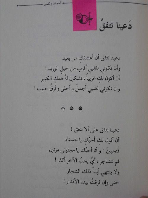 كتاب احبك وكفى pdf