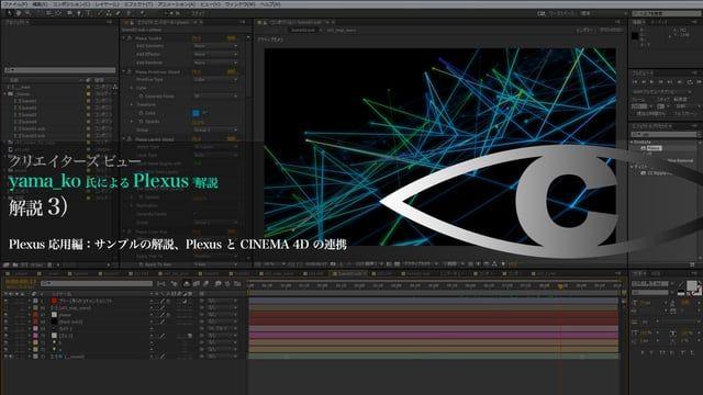 ビデオ3、Plexus 応用編2では、サンプルビデオ「Plexus 2 活用事例」で使用したプロジェクトの作成方法を解説しながら、他のプラグインとの連携や、CINEMA 4Dを使ったワークフローなど、より応用的な使い方を紹介していきます。  クリエイターズ ビュー/yama_ko 氏による Plexus 2 解説 http://flashbackj.com/creators_view/plexus/   Plexus 2 製品紹介 http://flashbackj.com/aescripts/plexus/