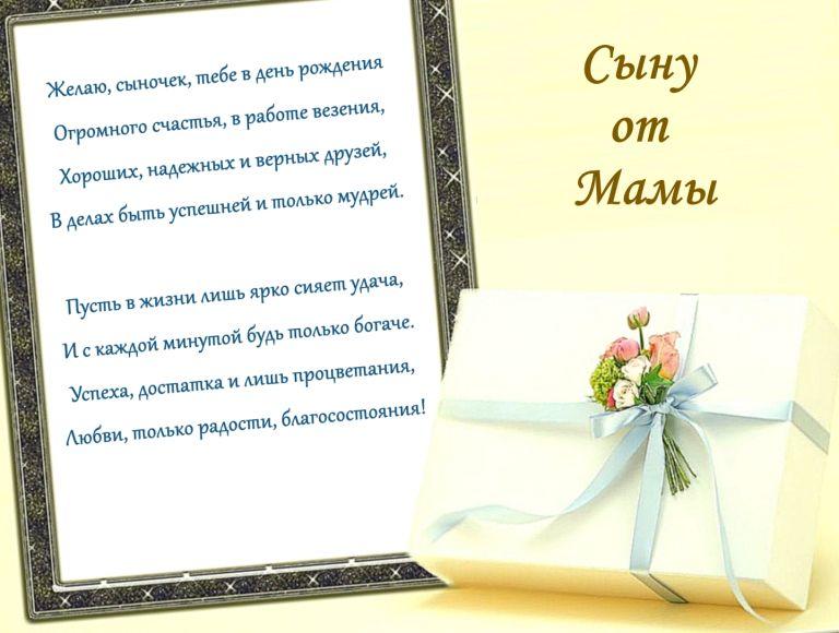 Pozdravleniya Syna S Dnem Rozhdeniya S Dnem Rozhdeniya S Dnem