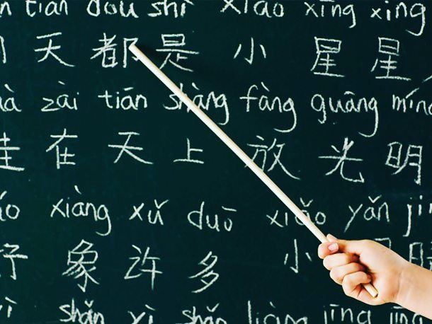 WORLDS NO MOST DIFFICULT LANGUAGE TO LEARN CHINESE A Group Of - No 1 language in world