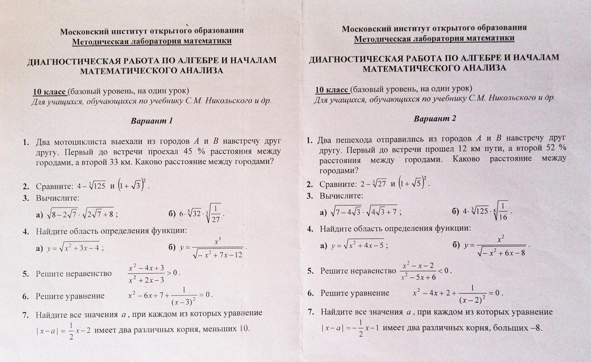 Гдзфри.ру дорофеев за 6 класс один учебник Алгебра