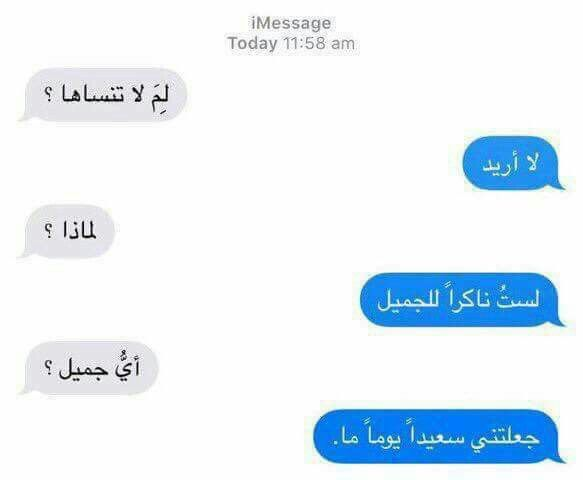 لست ناكرا للجميل Words Quotes Talking Quotes Arabic Love Quotes