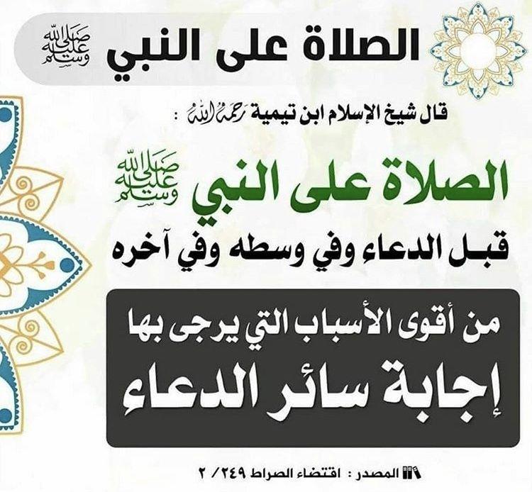الصلاة علي النبي صل الله عليه وسلم والدعاء Arabic Calligraphy Islam Quotes