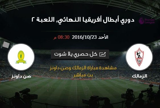 موعد مباراة الزمالك وصن داونز اليوم الاحد 23 10 2016 ملخص نتيجة مباراة الزمالك اليوم فى نهائى دوري ابطال افريقيا 2016 Zamalek Sc Incoming Call Screenshot Mamelodi