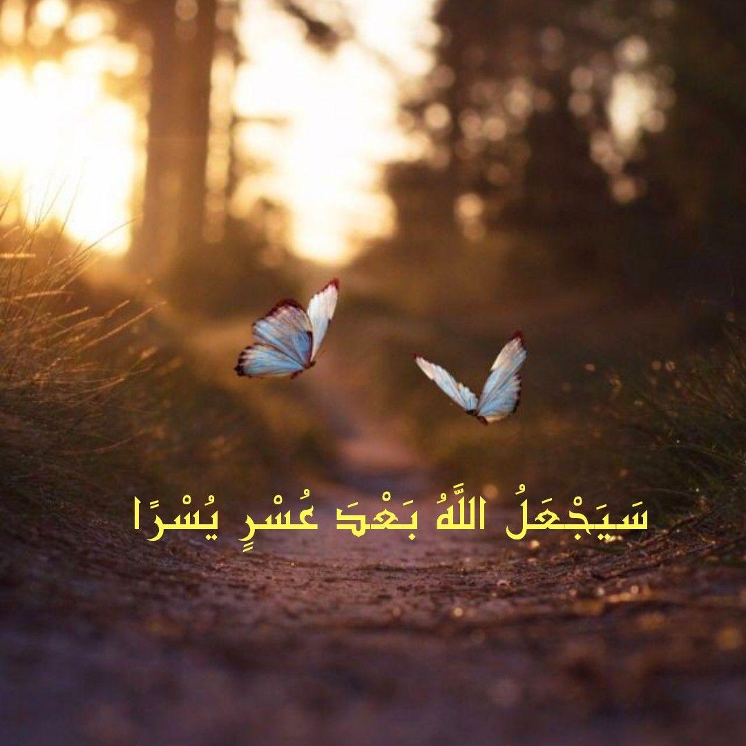 قرآن كريم آية سيجعل الله بعد عسر يسرا Arabic Quotes Islam Quran Holy Quran