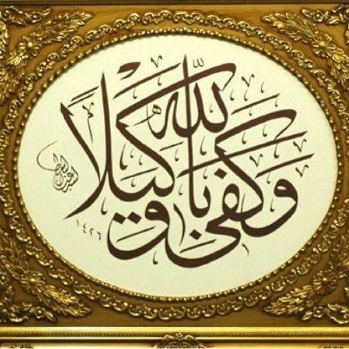وكفى بالله وكيلا الخط العربي Islamic Calligraphy Islamic Art Islamic Caligraphy