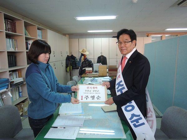 주영순 국회의원, 20대 총선 출마 공식선언
