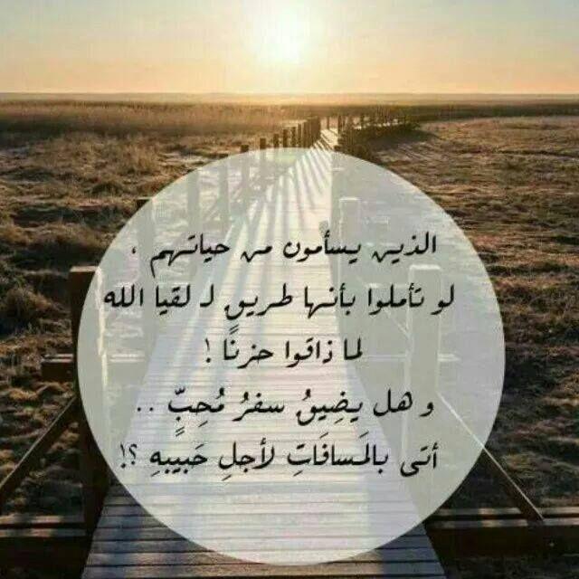 اسلام بل الرفيق الأعلى يقين أمل فى الله تفاؤل Celestial Celestial Bodies Words