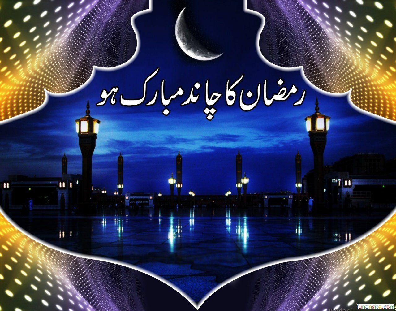 Ramazan Ka Chand Mubarak Images 2019 Free Download Funonsite Chand Mubarak Image Mubarak Images Islamic Pictures