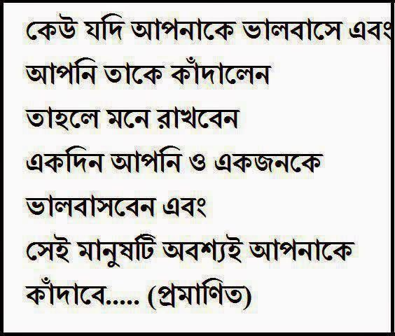 Top 20 Bangla Love Quote Photos For Post Facebook Unlimited Post