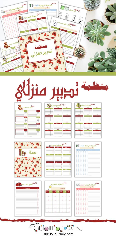 منظمات التدبير المنزلي Homeschool Planner Free Educational Printables Educational Printables