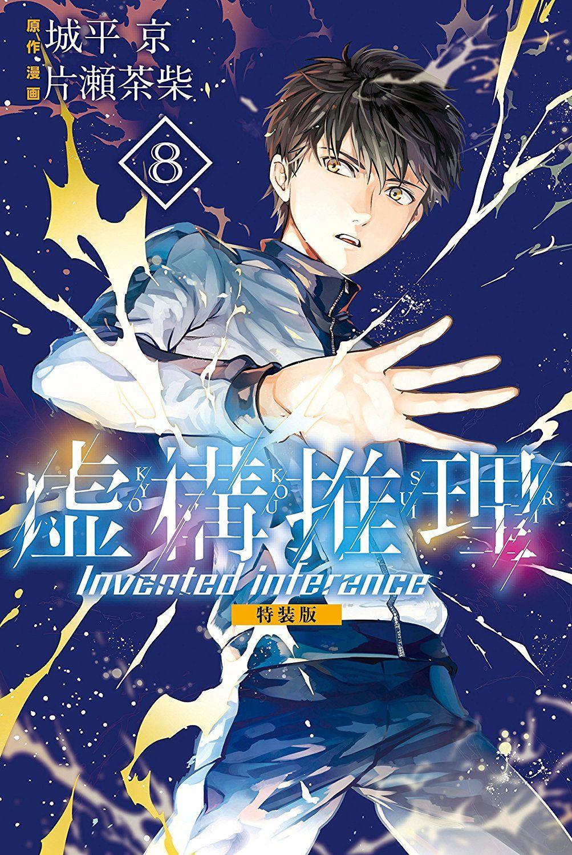 Kyokou Suiri, Vol. 8 Manga covers, Anime, Manga