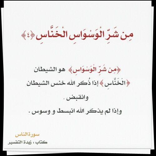 تفسير سورة الناس 4 Learn Arabic Language Learning Arabic Islam For Kids