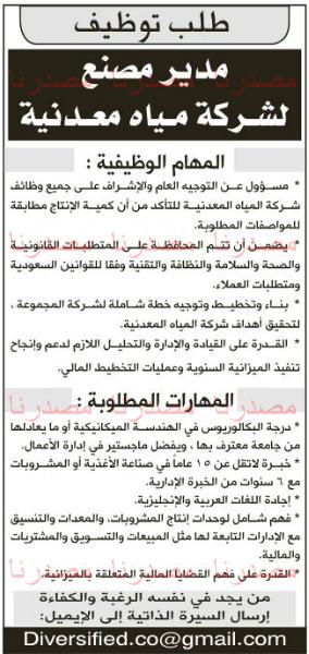 وظائف خاليه السعوديه وظائف فى شركة مياه معدنية فى السعودية Blog Posts Blog