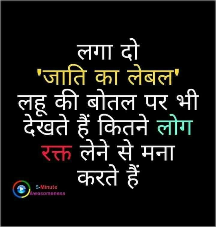 No Cast Only Humanity Quote Hindi Quotes Quotes Heart Touching
