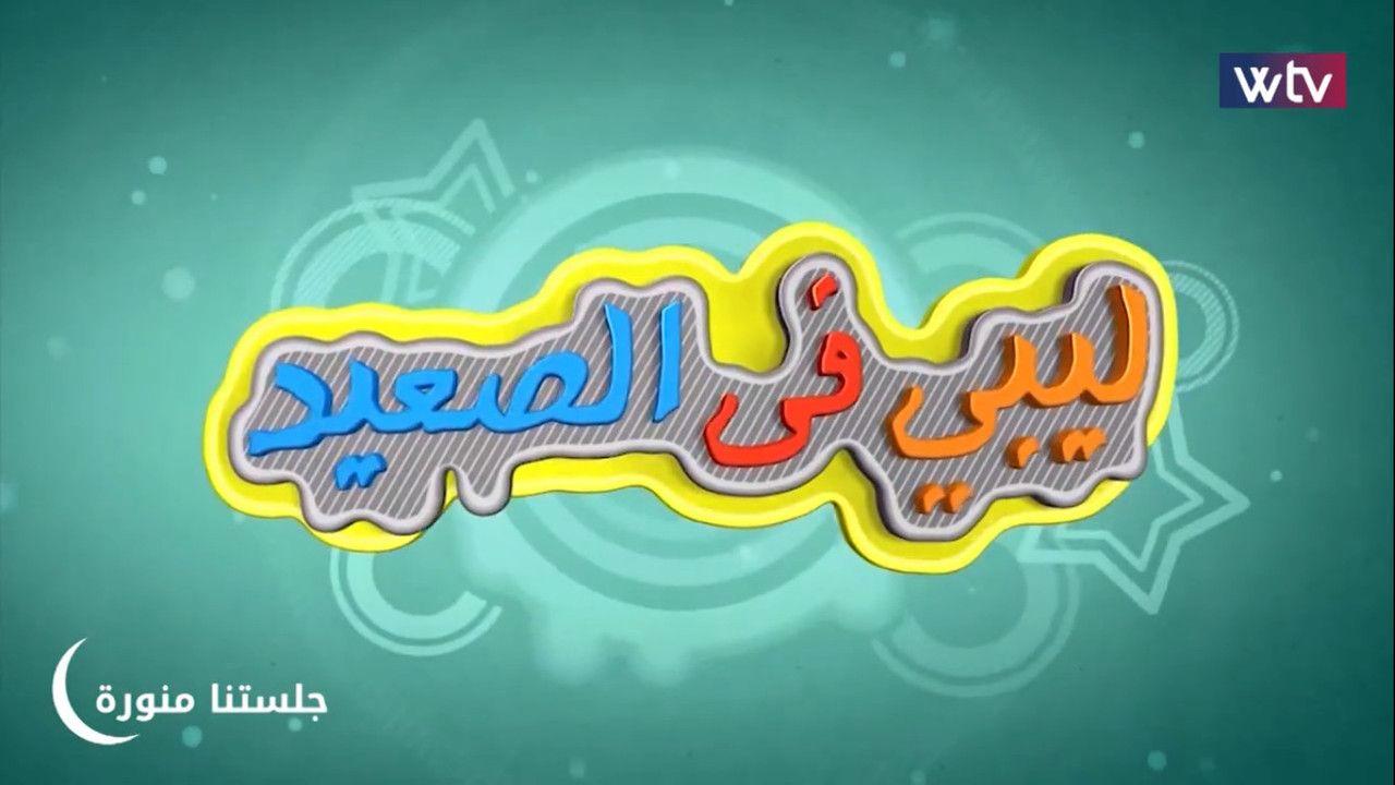 موعد وتوقيت عرض مسلسل ليبي في الصعيد على قناة Wtv رمضان 2020 Neon Signs Neon Signs