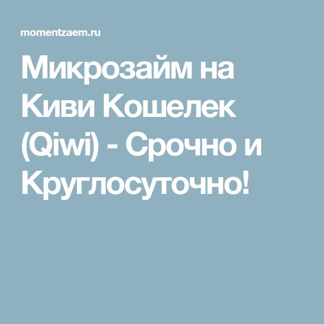 микрозайм на qiwi кошелёк capital one secured credit card increase limit