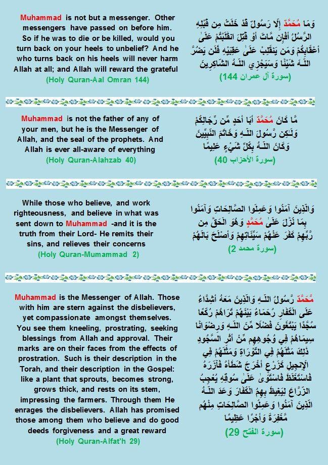 Prophet Mohammed PBUH is mentioned by his name'Muhammad'four times in the Qur'an:  (Aal Imraan3: 144); (Al-Ahzaab33: 40);  (Muhammad47: 2); and  (Al-Fatah48: 29).   ذكر إسم الرسول محمد عليه الصلاة والسلام أربع مرات في القرآن الكريم وذلك في السور: آل عمران- الأحزاب - محمد - الفتح.