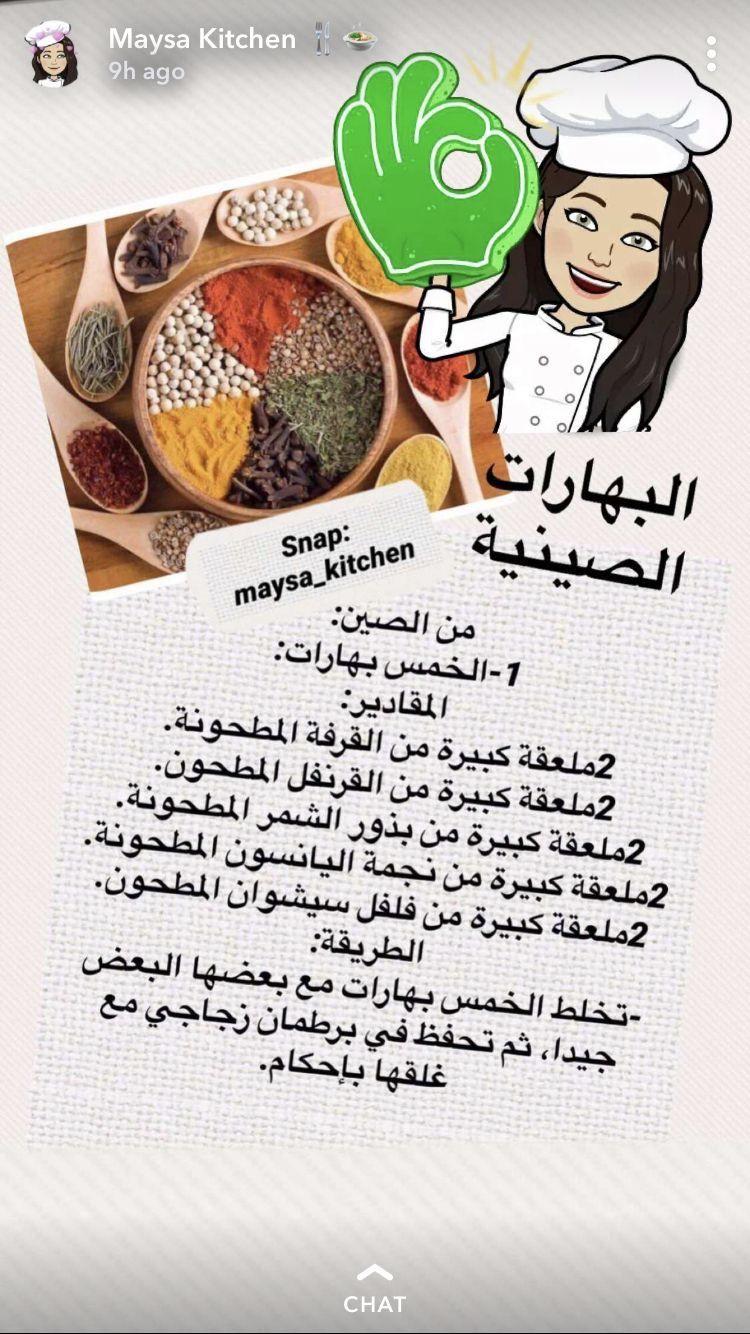 بهارات صينية Arabic Food Spice Recipes Diy Diy Food Recipes