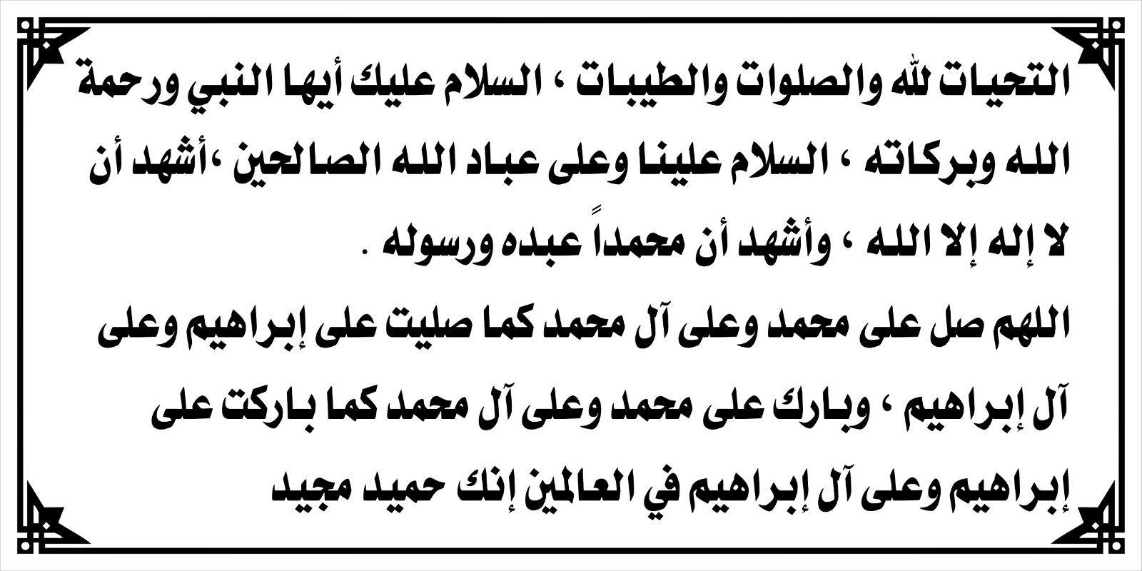 التشهد كامله للصلاة Islamic Quotes Peace Quotes
