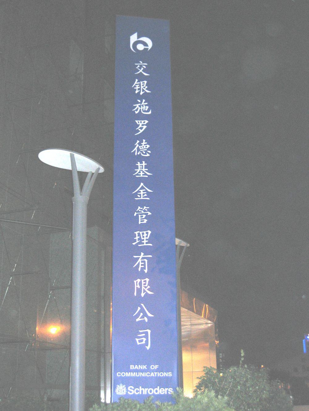 mactac films-adhesifs-communication-visuelle-MACal-9700-Pro-Starflex-5000-Bank-of-Communications-light-box-China