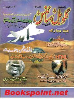 Sheeshe Ka Ghar Pathar Ke Log Novel Pdf