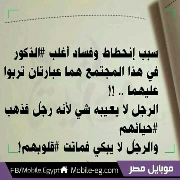 Pin By Aadra On مما اعجبني Quotes Poetry Quotes Arabic Quotes