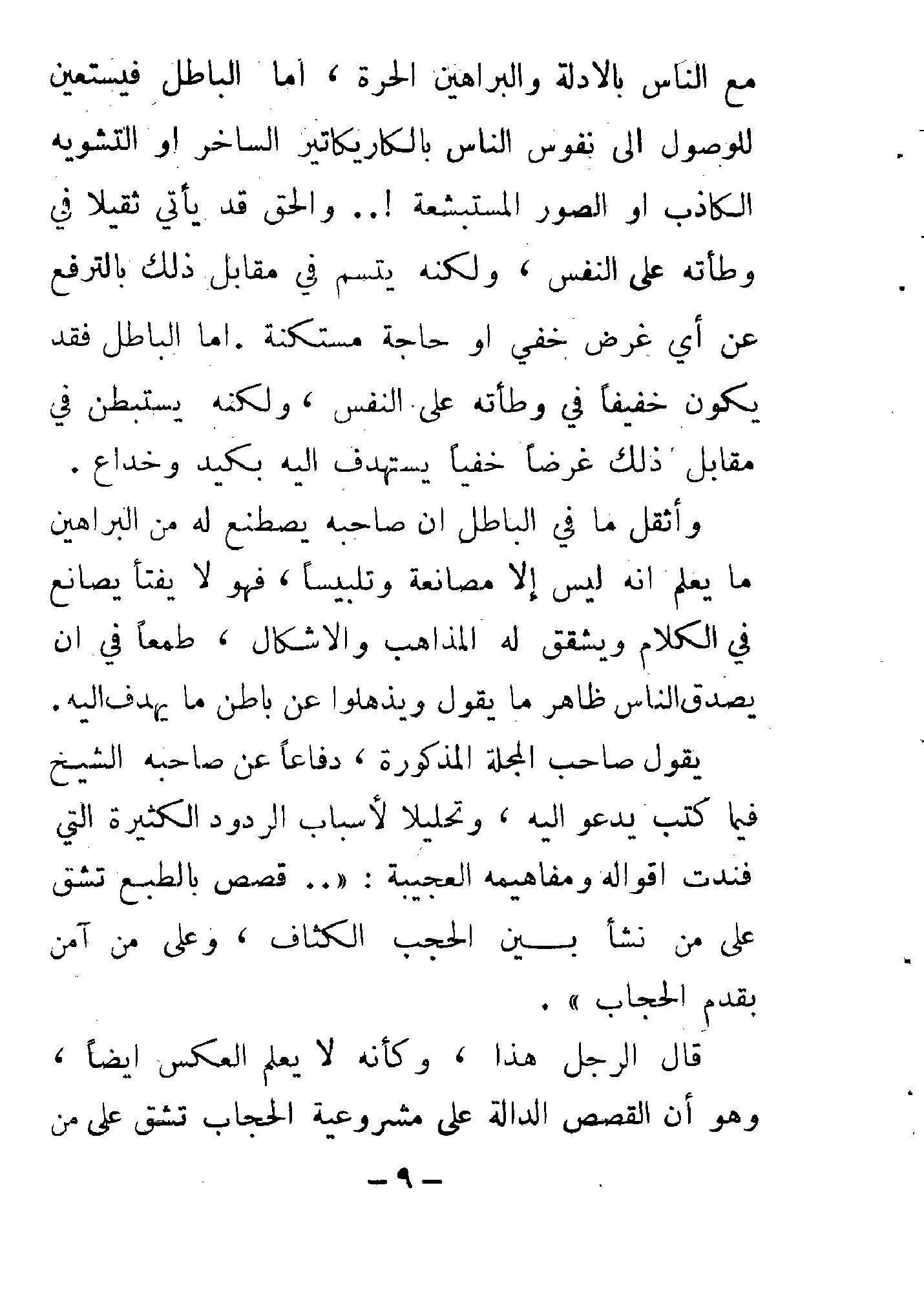 مكتبة محمد سعيد رمضان البوطي رحمه الله Matnawi Free Download Borrow And Streaming Internet Archive Islamic Inspirational Quotes Inspirational Quotes Quotes