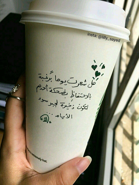 Lilly Sayed Alaa Sayed Mine Words حروف بالعربي ءالآء سيد Infinix Camera Arabic Quotes Photo Quotes Sweet Words